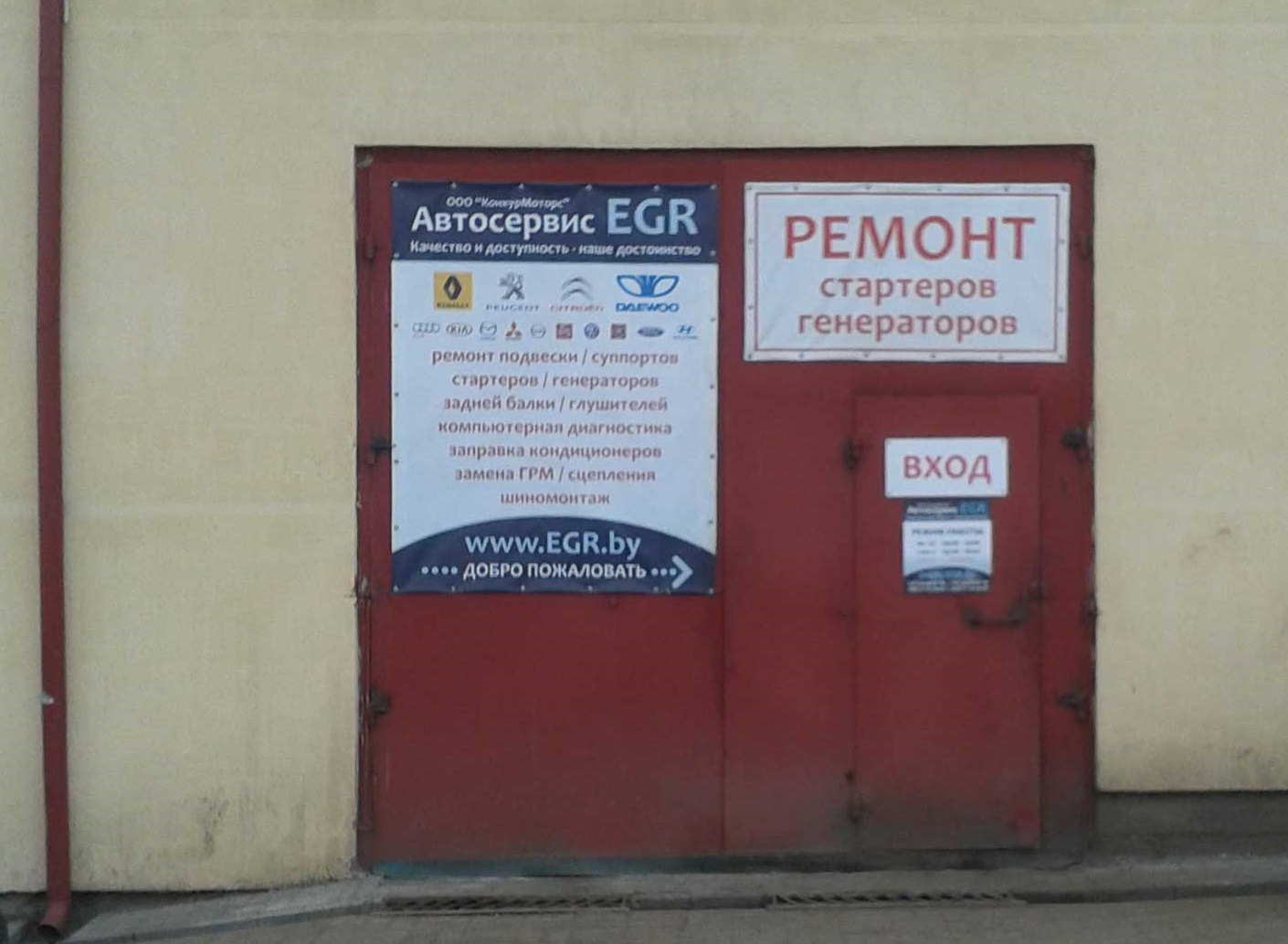 Автосервис EGR 1