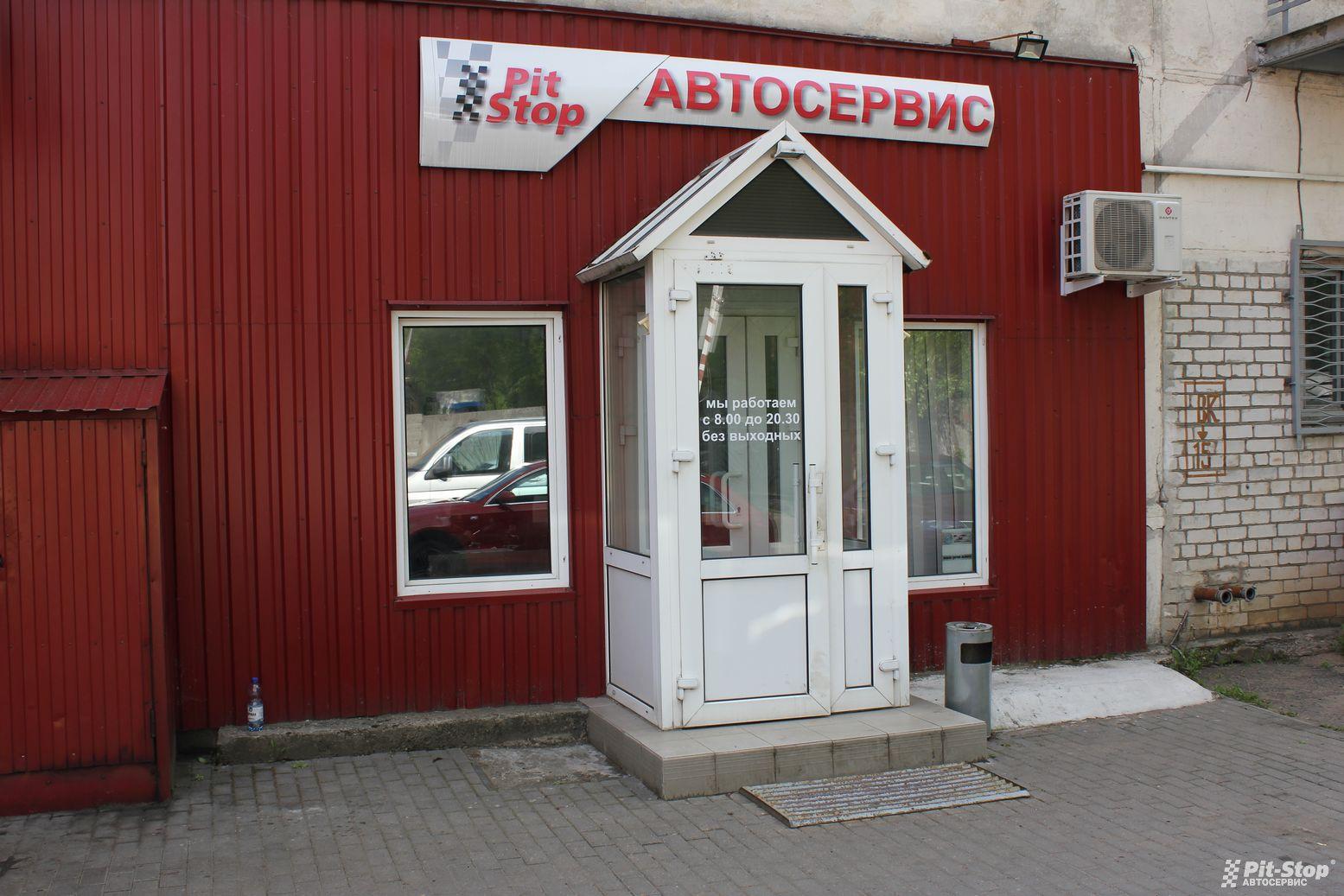 Автосервис Pit-Stop Motors 1