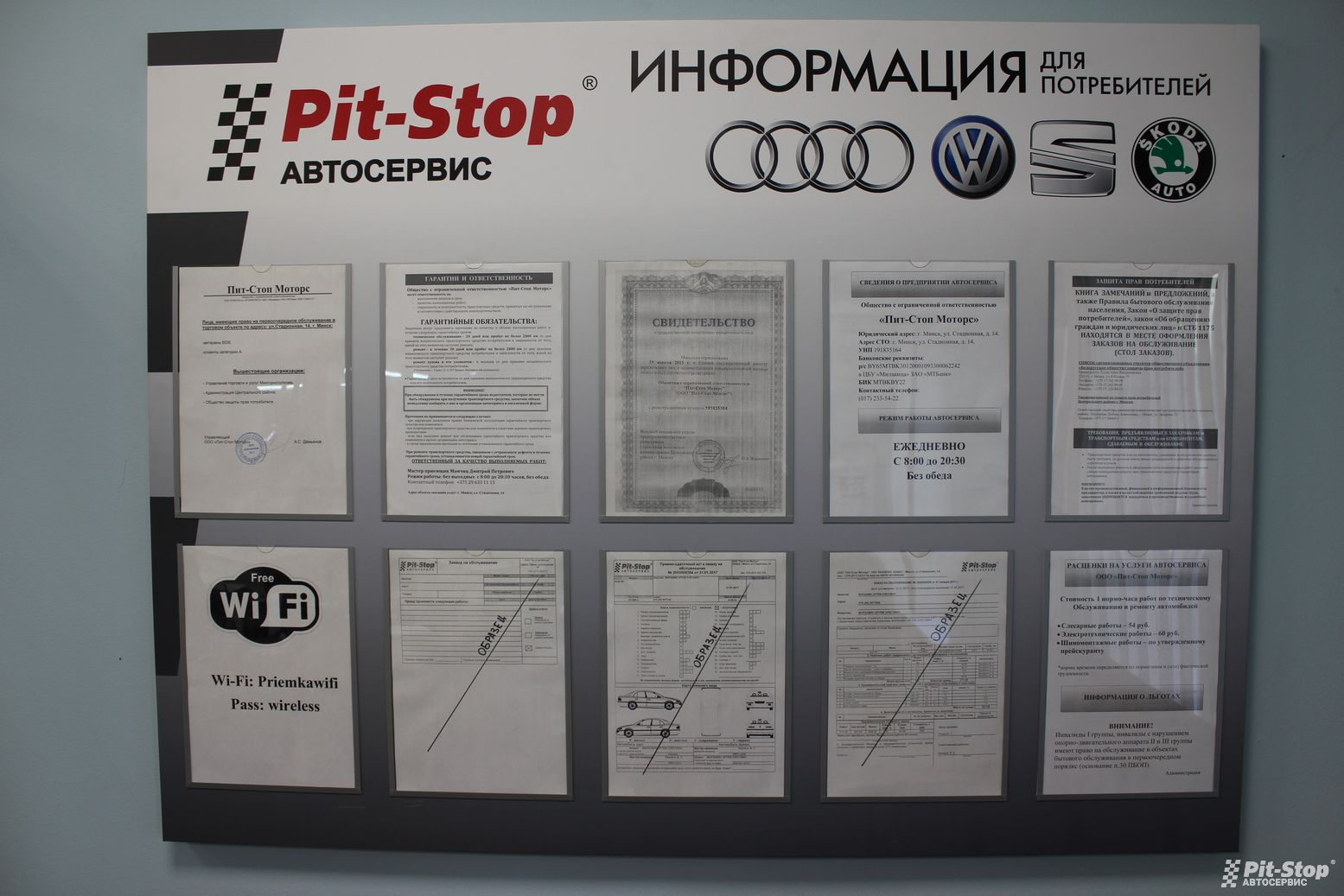 Автосервис Pit-Stop Motors 8